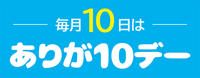 イオンモール「ありが10(ありがとう)デー」のお知らせイメージ画像