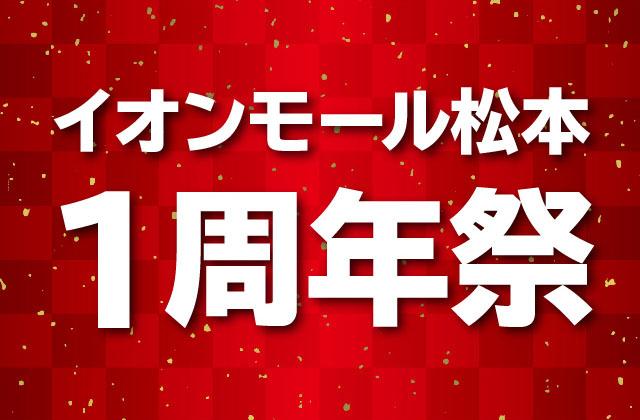 イオンモール松本1周年祭!イメージ画像