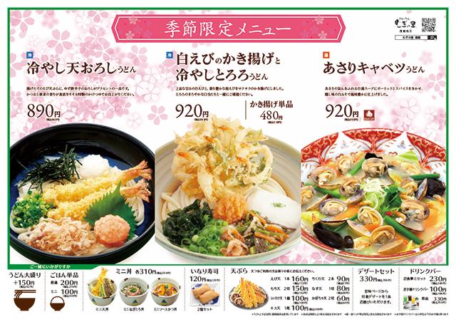春メニュースタート!!イメージ画像