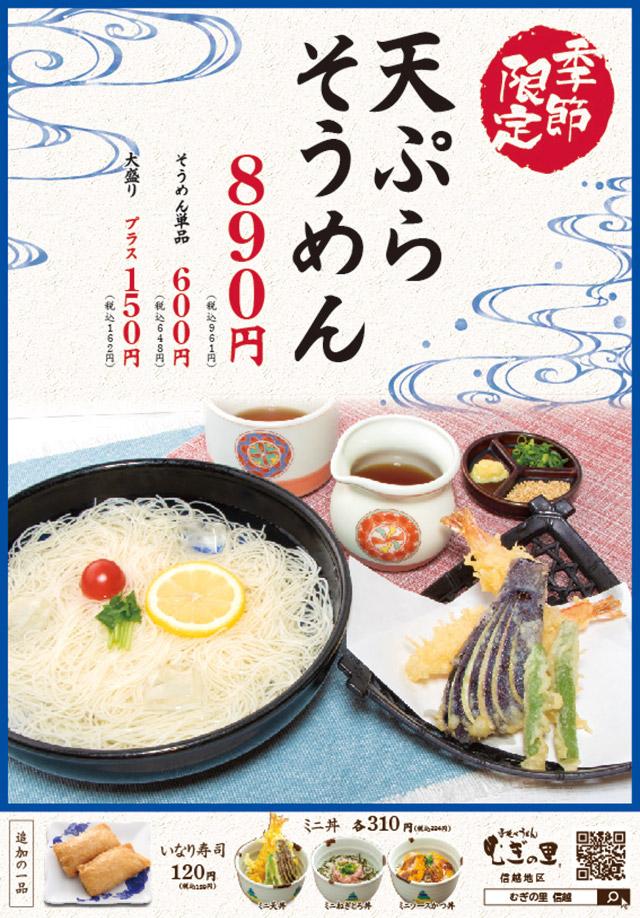 季節限定 手延べ素麺始めましたイメージ画像