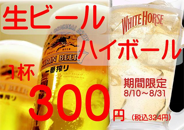 生ビール・ハイボール300円イメージ画像