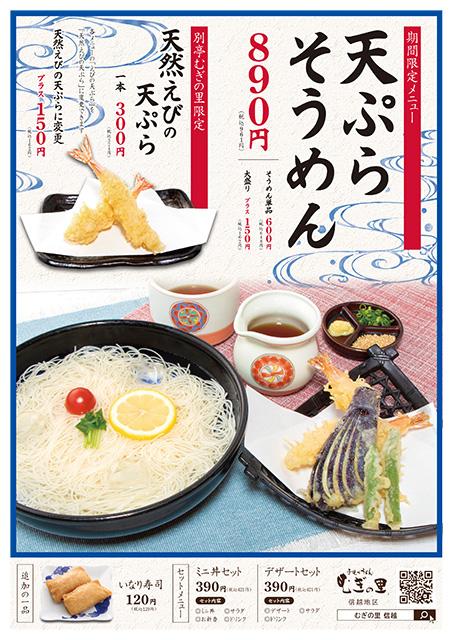 「天ぷらそうめん」残りわずかです!イメージ画像