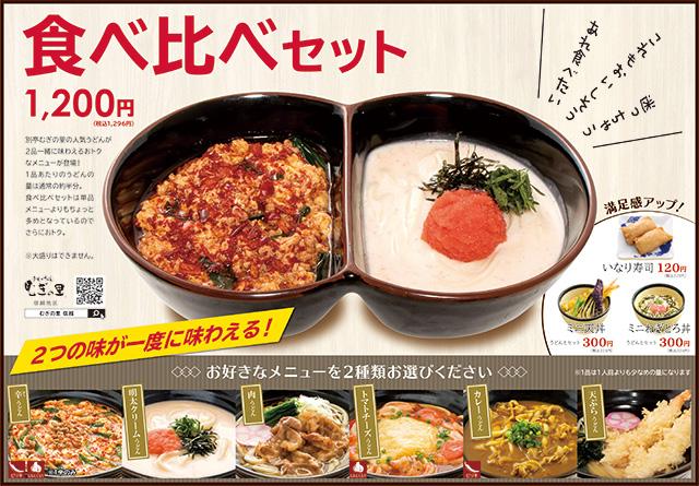 イオンモール松本2周年祭!イメージ画像