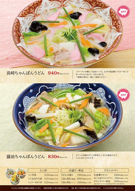 白菜の効果、効能についてイメージ画像